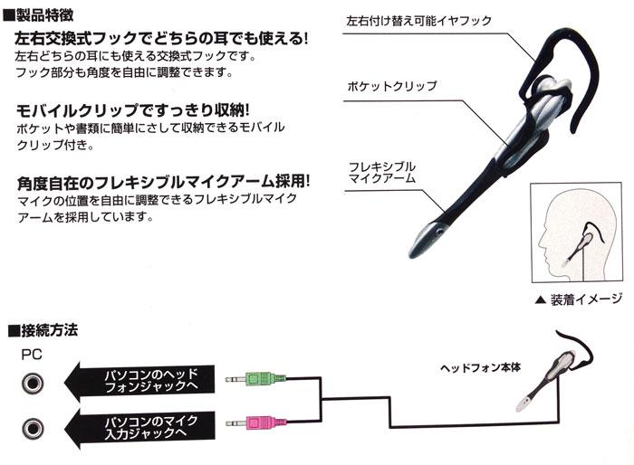 バッファロー イヤフック式ヘッドセット BSHSE01SV