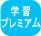 KoreanWriter7機能比較学習プレミアム