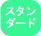 KoreanWriter7機能比較スタンダード