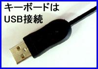 USBの端子をアップ