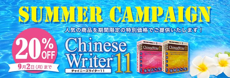 2019サマーキャンペーン ChineseWriter11 20%OFF 9月2日まで
