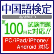 中国語検定過去問WEB 第100回試験問題に対応