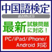 中国語検定過去問WEB 最新試験問題に対応