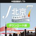 【中国語翻訳ソフト】J北京7 エキスパート3