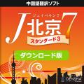 【中国語翻訳ソフト】J北京7 スタンダード3