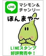 LINEスタンプ好評発売中!