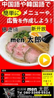 中国語や韓国語で簡単にメニューや広告を作成しよう!