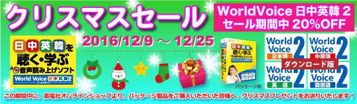 「WorldVoice 日中英韓2」を全て20%OFFメリークリスマスSALE開催!