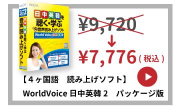 WorldVoice日中英韓2 パッケージ