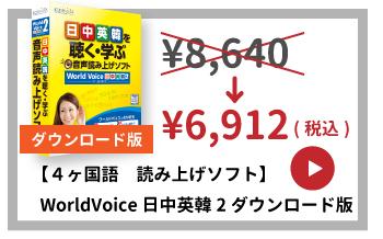 WorldVoice日中英韓2 ダウンロード版