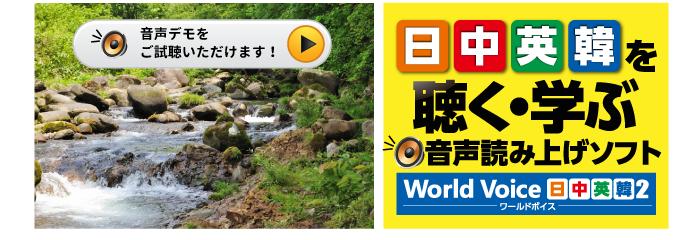 WorldVoice日中英韓2 音声デモをご試聴いただけます!