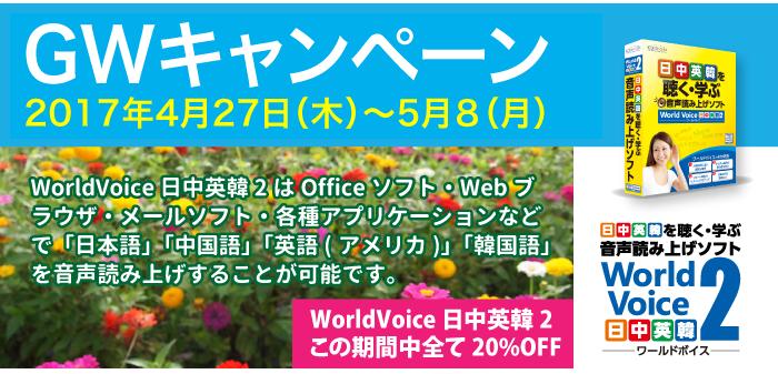 WorldVoice日中英韓2 GWキャンペーン