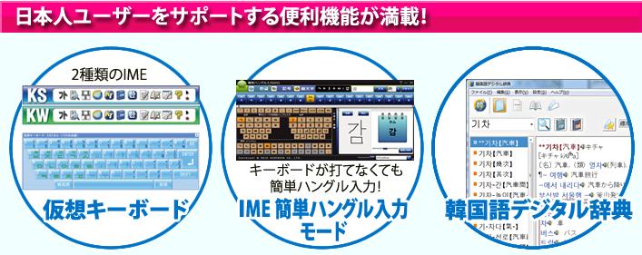 日本人ユーザーをサポートする便利機能が満載!