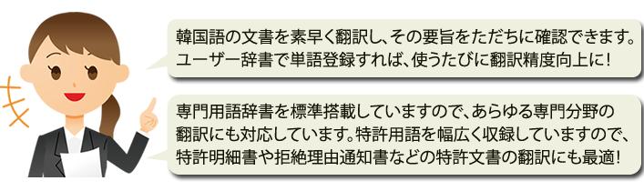 韓国語の文書を素早く翻訳し、その要旨をただちに確認できます。ユーザー辞書で単語登録すれば、使うたびに翻訳精度向上に!