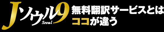 Jソウル9 エキスパート ダウンロード版