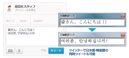 日韓翻訳入力