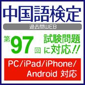 中国語検定過去問WEB 第97回試験問題に対応