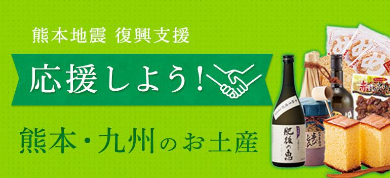 熊本復興支援