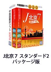 【中国語翻訳ソフト】J北京7 スタンダード2