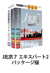 【中国語翻訳ソフト】J北京7 エキスパート2