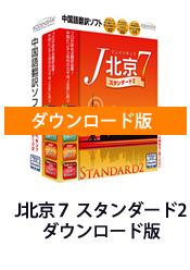 ダウンロード版【中国語翻訳ソフト】J北京7 スタンダード2