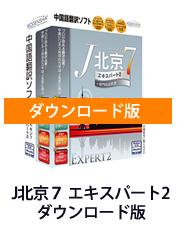 ダウンロード版【中国語翻訳ソフト】J北京7 エキスパート2