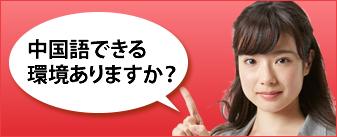 中国語できる環境ありますか?