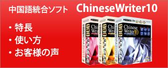 ChineseWriter10の特長・使い方・お客様の声