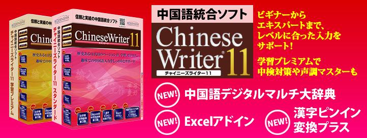中国語統合ソフトの最高峰 ChineseWriter11シリーズ