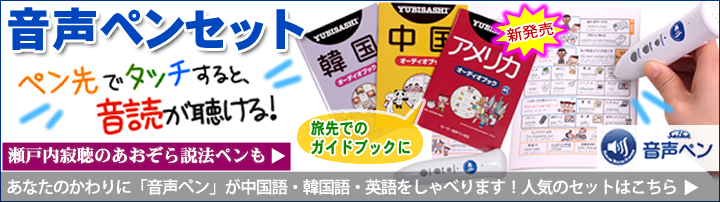 「YUBISASHIオーディオブック」に記載された会話文の箇所に「セーラー音声ペン」の先端をタッチすると、その言葉がネイティブの音声で流れる仕組みです