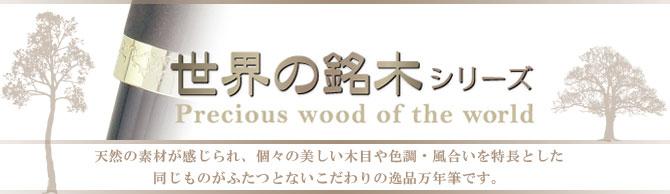 世界の銘木シリーズ