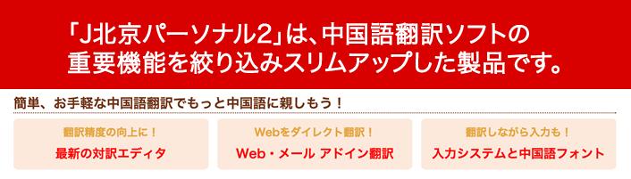 J北京パーソナル2は中国語翻訳ソフトのスリムアップ製品です。