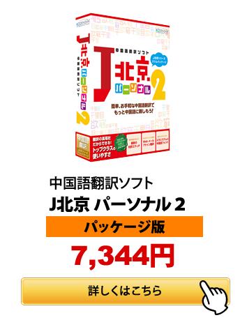 中国語翻訳ソフト J北京 パーソナル2