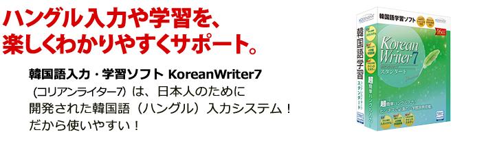ハングル入力や学習を、楽しくわかりやすくサポート。韓国語入力・学習ソフト KoreanWriter7