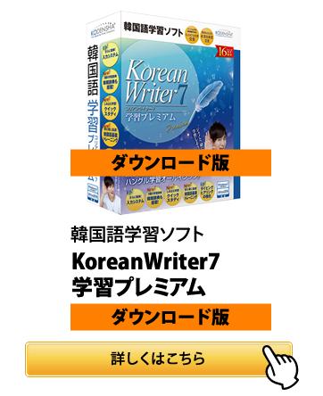 韓国語入力・学習ソフト KoreanWriter7 学習プレミアム
