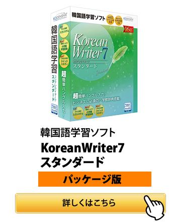 韓国語入力・学習ソフト KoreanWriter7 スタンダード