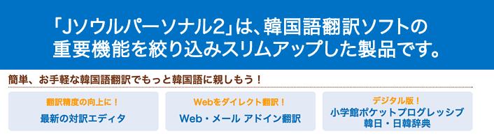 Jソウルパーソナル2は韓国語翻訳ソフトのスリムアップ製品です。