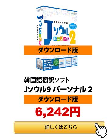 韓国語翻訳ソフト Jソウル9 パーソナル2 ダウンロード版