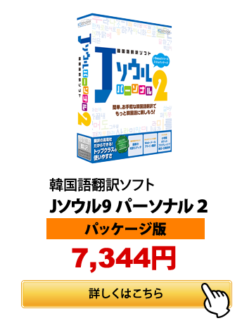 韓国語翻訳ソフト Jソウル9 パーソナル2