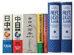 複数の辞典