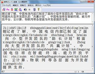 中国漢字を指定のピンインに一発変換