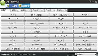 中国語顔文字を一覧の中から選択