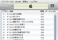 iTunesに転送