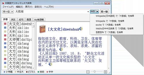 中国語デジタルマルチ大辞典