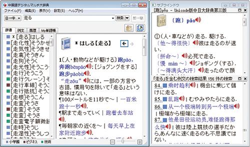 小学館日中辞典第3版