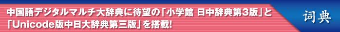中国語デジタルマルチ大辞典に待望の「小学館 日中辞典第3版」と「Unicode版中日大辞典第三版」を搭載!