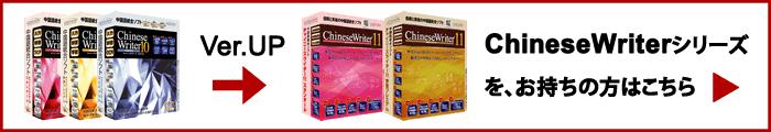 ChineseWriterシリーズをお持ちの方は