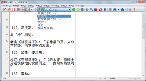 漢字ピンイン変換