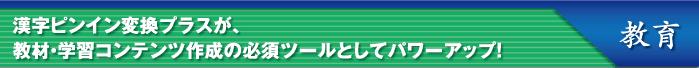 漢字ピンイン変換プラスが、 教材・学習コンテンツ作成の必須ツールとしてパワーアップ!