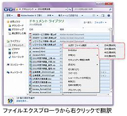 ファイルエクスプローラから右クリックで翻訳